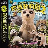 カプセルQミュージアム 珍獣動物園2 全5種