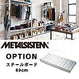 メタルラック オプション METALSISTEM スチールボード W900 STYLE90