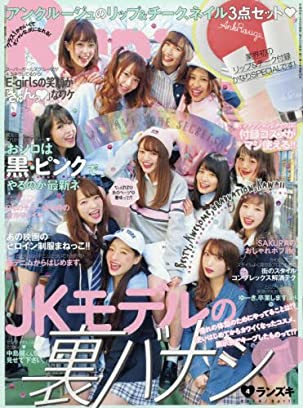 Ranzuki(ランズキ) 2016年 04月号 [雑誌]
