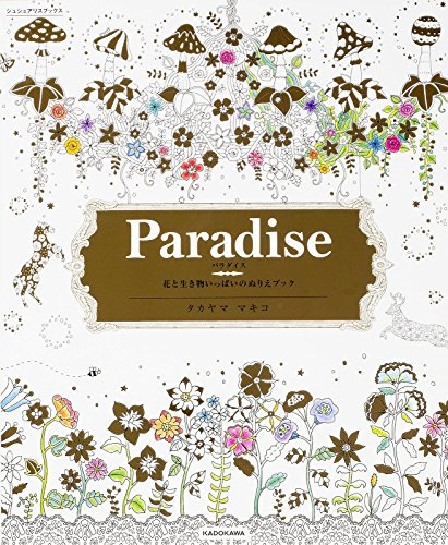 Paradise パラダイス 花と生き物いっぱいのぬりえブック シュシュアリスブックス