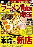 ラーメンウォーカームック ラーメンWalker埼玉 2016