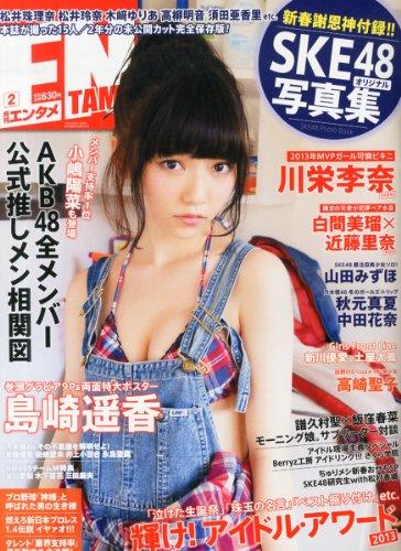 ENTAME (エンタメ) 2014年 02月号 [雑誌] (特別付録【SKE48 オリジナル写真集】)