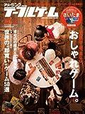 アメージングテーブルゲーム 2012 (ヤエスメディアムック341)