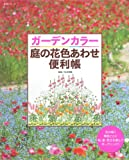 ガーデンカラー庭の花色あわせ便利帳 (主婦と生活生活シリーズ)
