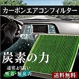 【送料無料】エアコンフィルター カーボンタイプ ジムニー JB23W