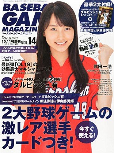 ベースボールゲームマガジン Vol.14 2014年 10/11号 [雑誌]