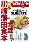 川崎蒲田大森食本 (ぴあMOOK)