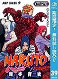 NARUTO―ナルト― モノクロ版【期間限定無料】 39 (ジャンプコミックスDIGITAL)