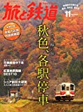 旅と鉄道 2015年 11 月号 [雑誌]