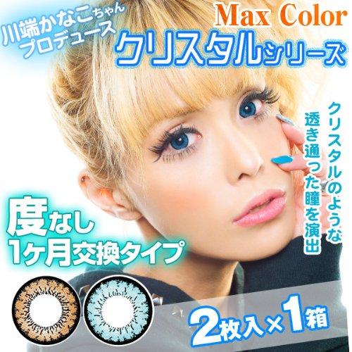 MAX COLOR マックスカラー 1ヶ月使い捨て 1箱2枚入 DIA14.0mm クリスタルシリーズ 度なし クリスタル ブルー