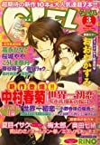 ASUKA CIEL (アスカ シエル) 2009年 03月号 [雑誌]