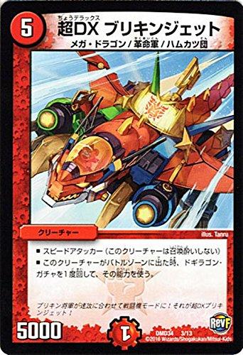 デュエルマスターズ 超DXブリキンジェット/DXデュエガチャデッキ 銀刃の勇者 ドギラゴン(DMD34)/ シングルカード
