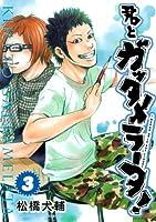 君とガッタメラータ! 3 ヤングジャンプコミックスDIGITAL