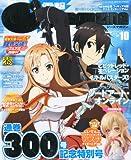 電撃G\'s magazine (ジーズ マガジン) 2012年 10月号