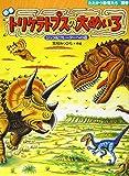恐竜 トリケラトプスの大めいろ―ジュラ紀クレーターへの道 (たたかう恐竜たち)