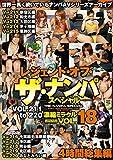 レジェンド・オブ・ザ・ナンパスペシャル 濃縮ミラクルVOL.18 [DVD]