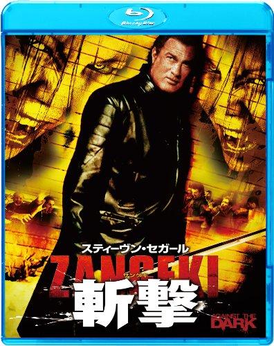 スティーヴン・セガール 斬撃 - ZANGEKI - [Blu-ray]