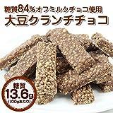 低糖工房 糖質84%オフミルクチョコ使用 大豆クランチチョコ 300g ランキングお取り寄せ