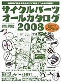 サイクルパーツオールカタログ 2008 (2008) (ヤエスメディアムック 198)