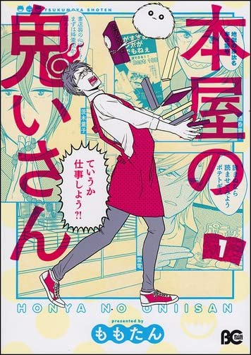 本屋の鬼いさん1 (B\'s-LOG COMICS)