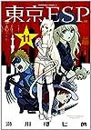東京ESP (11) (カドカワコミックス・エース)
