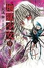 地獄少女 第9巻 2008年10月06日発売