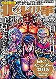 北斗の拳 世紀末暦伝説 日めくりカレンダー2015