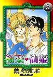 極楽仙姫 / 葉月 しのぶ のシリーズ情報を見る