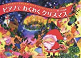 こどもから大人までたのしめる!おしゃれでやさしいアレンジ♪ ピアノでわくわくクリスマス