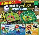 本当に動く!野球盤&思い出のアクションゲームとカセットビジョン 全8種セット