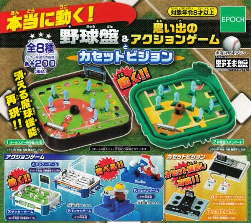 カプセル 本当に動く! 野球盤&思い出のアクションゲームとカセットビジョン (5.ポカポンゲーム・6.ドンケツゲーム)赤色抜き 8種セット
