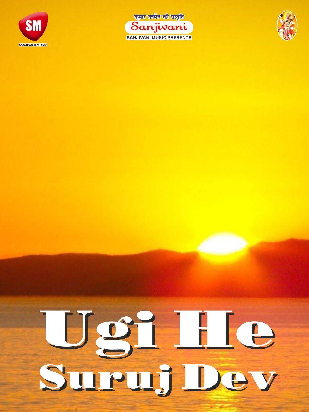 Ugi He Suruj Dev on Amazon Prime Video UK