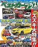 ベストカー プラス 2015年 6/18 号 [雑誌]: ベストカー 増刊