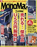 MonoMax(モノマックス) 2016年 09 月号 [雑誌] ランキングお取り寄せ
