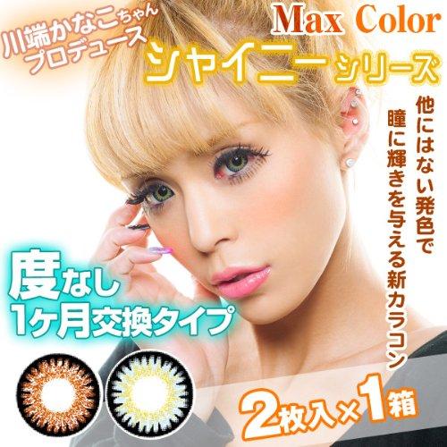 MAX COLOR マックスカラー 1ヶ月使い捨て 1箱2枚入 DIA14.5mm シャイニーシリーズ 度なし シャイニー ブルー