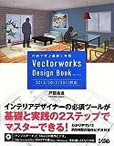 Vectorworksデザインブック 2013/2012/2011対応