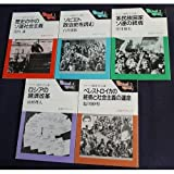 歴史の中のソ連社会主義 (岩波ブックレット—シリーズ ソ連社会主義 1917‐1991)
