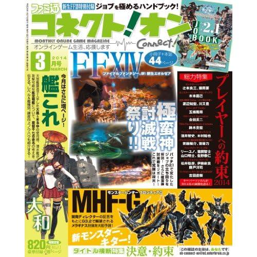 月刊ファミ通コネクト!オン 2014年3月号 [雑誌]