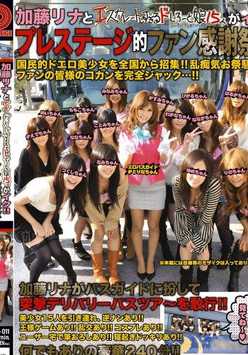 加藤リナとエスカレートしすぎるドしろーと娘15人がイク!プレステージ的ファン感謝祭!! [DVD]