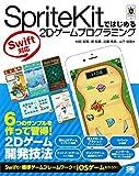 SpriteKitではじめる2Dゲームプログラミング Swift対応
