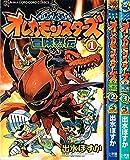 オレカモンスターズ冒険烈伝 コミック 1-3巻セット (てんとう虫コロコロコミックス)