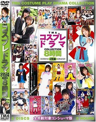 TMAコスプレドラマCOLLECTION2枚組8時間 [DVD]