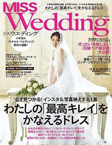 MISS Wedding 2017年秋冬号 大きい表紙画像