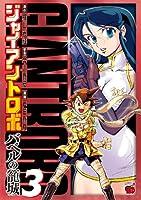 ジャイアントロボ~バベルの篭城~ 3 (チャンピオンREDコミックス)