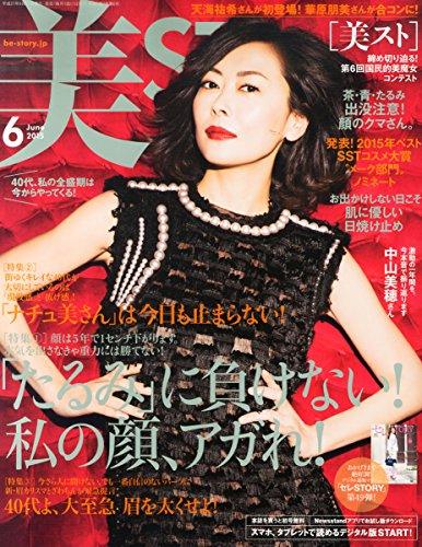 美ST(ビスト) 2015年 06 月号 [雑誌]