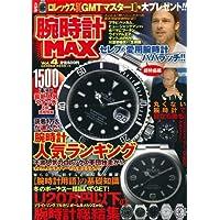 腕時計MAX 表紙画像