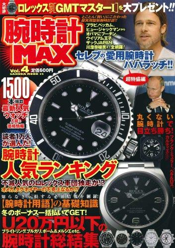 腕時計MAX 2011年Vol.4 大きい表紙画像