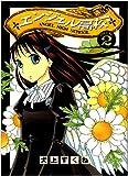 エンジェル高校 2 (サンデーGXコミックス)
