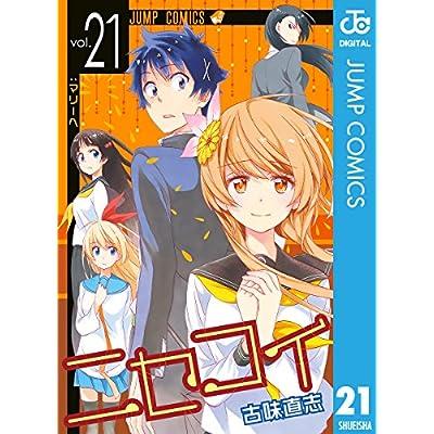 ニセコイ 21 (ジャンプコミックスDIGITAL)