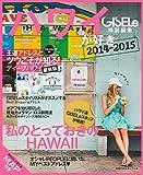 GISELe特別編集 2014-2015 ハワイが好き 取り外して使えるMAP付き (主婦の友生活シリーズ)